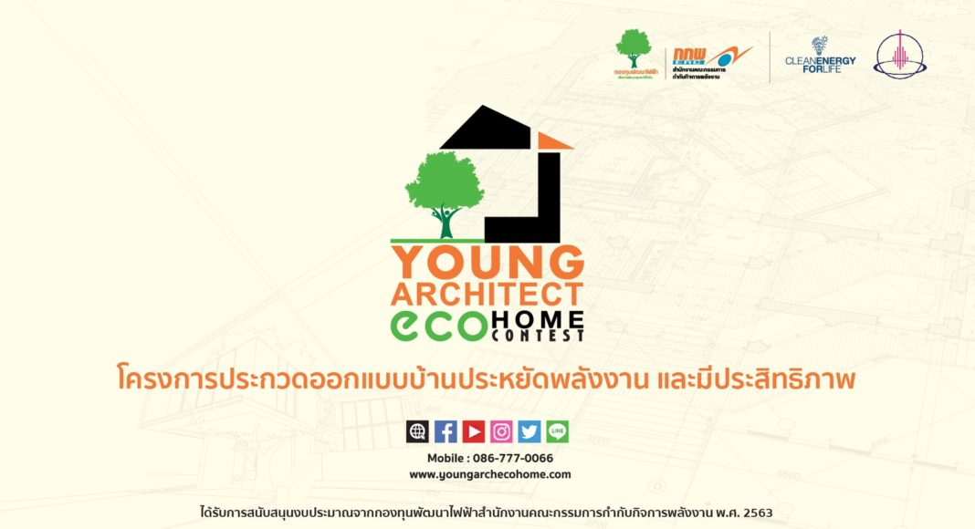 Young Architect ECO Home Contest
